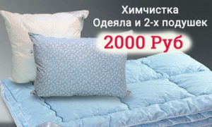химчистка одеял и подушек